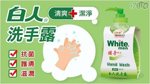 洗手露/洗手/白人/抗菌/防疫/保濕