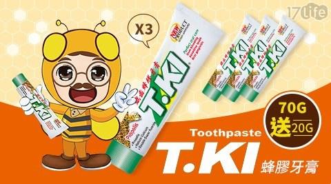 T.KI/白人/蜂膠牙膏/蜂膠/贈送/牙齒/刷牙/旅行/牙菌斑/牙周/口腔/清潔