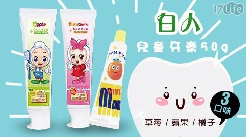 白人/兒童牙膏/牙膏/橘子/蘋果/草莓/氟/1090ppm/木醣醇/鈣/牙齒/琺瑯質/口腔/口腔清潔/清潔