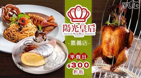 Sunny Queen/陽光皇后/嘉義/義大利麵/甜點/下午茶/聚餐