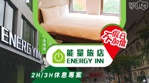 能量旅店/能量/情人/北車/西門町/紅樓/楊桃汁/休息/台北