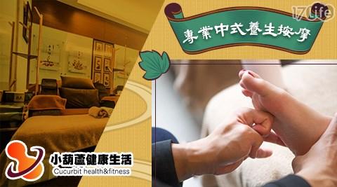 中彰/中式按摩/台中/小葫蘆健康生活