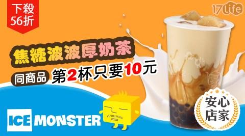 ICE MONSTER/ICE/茶飲/冰品/厚奶茶/奶茶/手搖飲/甜點/甜品/芒果冰/飲料/誠品/西門町/台北西區/台北東區/永康街