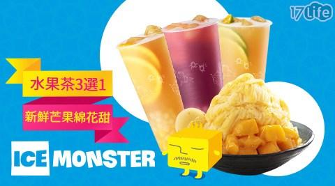 【ICE MONSTER】水果茶系列(三選一)愛上青檸/霸氣葡萄/滿杯香橙+新鮮芒果綿花甜