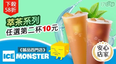 ICE MONSTER/ICE/茶飲/冰品/萃茶/茉莉茶/花茶/烏龍茶/手搖飲/甜點/甜品/芒果冰/飲料/誠品/西門町/台北西區