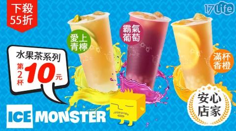ICE MONSTER/ICE/茶飲/冰品/水果茶/果茶/鮮果/甜點/甜品/芒果冰/飲料/西門町/永康街/微風松高/西門誠品/台北東區/台北西區