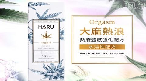 HARU/春霖/潤滑液/情侶/台灣製/大麻熱浪/ORGASM/滋潤/情慾/情人