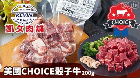 凱文肉舖/美國CHOICE骰子牛/美國/進口/美牛/牛/牛肉/骰子牛/肉串/燒烤/美味