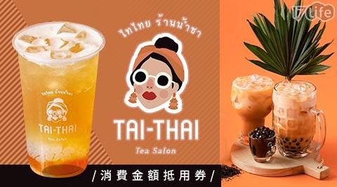 網美必推!「喝茶」就是要有點時髦!結合台灣特色茶飲、東南亞熱帶水果,呈現南洋風味手搖飲!