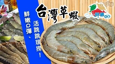 鮮樂水產/台灣草蝦/台灣/草蝦/蝦/蝦子