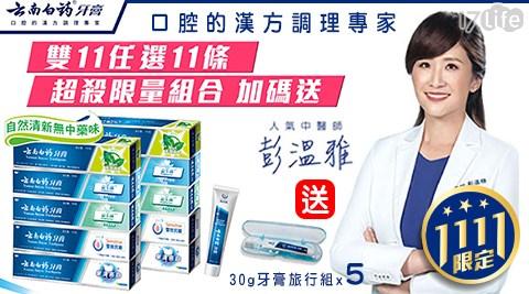 牙刷/牙膏/清潔/口腔/口腔清潔/雲南白藥牙膏/清新亮白/薄荷/旅行組/雙11