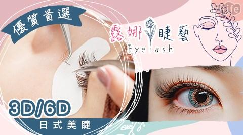 露娜睫藝/LuNa Eyelash/日式3D/日式6D/台北美睫/松山美睫/露娜/美睫/美瞳/LuNa/3D美睫/6D美睫/黑絲絨扁毛/空氣感雲朵毛