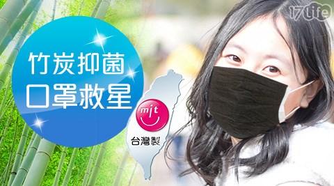 台灣製/口罩防護套/口罩/防護套/竹炭纖維/竹炭纖維口罩/防護/防疫/抑菌/竹炭