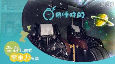 鎖睡時間/按摩椅/台北平價按摩/放鬆補眠
