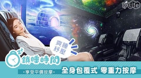 台北/中式按摩/按摩椅/按摩/鎖睡時間