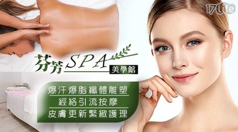 芬芳SPA美學館-爆汗爆脂纖體雕塑/經絡引流按摩/皮膚更新緊緻護理/美體護膚SPA