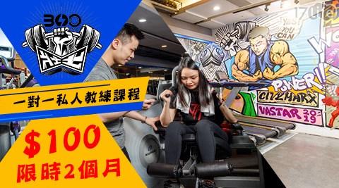 300壯士-西門店/台北健身/台北教練課/私人教練/一對一/明星健身/瘦身/健身/重力訓練/無氧運動