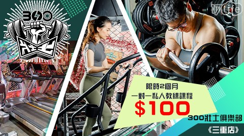 300壯士-三重店/三重健身/台北健身/台北教練課/私人教練/一對一/明星健身/瘦身
