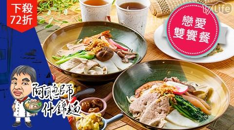 南投/阿聰師/什錦麵/客家/餐廳/水里/聚餐/冠軍麵/客家料理/客家小吃/台灣客家料理