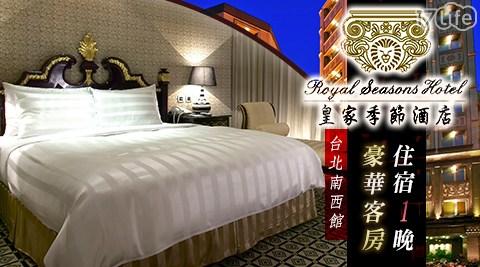 皇家季節酒店/南西/皇家/大稻埕/寧夏夜市/寧夏/藍色公路/迪化街/住宿