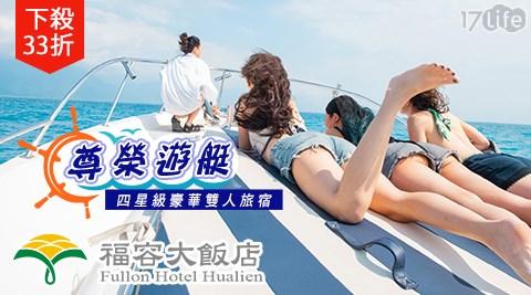 福容大飯店/福容/麻糬/遊艇/賞鯨豚/賞鯨/出海/七星潭/海豚