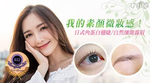 852 Beauty/台北美容/角蛋白睫毛/霧眉/美婕/半永久