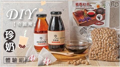 奇麗灣/沖泡/飲品/飲料/隨身包/即溶/奶茶/DIY/珍奶/蜜香紅茶/珍珠/下午茶/甜點/點心
