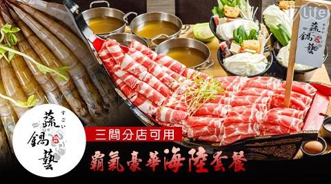 蔬鍋藝鍋物/新北/台中/文心/火鍋/海鮮/A5和牛/伊比利豬/海陸套餐/單人/雙人/四人套餐