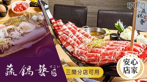 蔬鍋藝鍋物/新北/台中/文心/火鍋/海鮮/A5和牛/伊比利豬/金額折抵券/鍋物