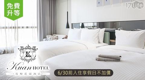 寬悅花園酒店-6/30前假日不加價×平日升等溫馨家庭房×雙人好嘉旅$2499
