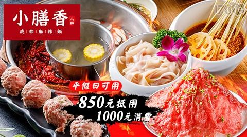 小膳香/成都/麻辣火鍋/聚餐/可外帶/台北大安