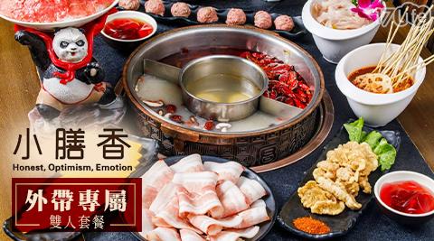 小膳香/成都/麻辣/火鍋/外帶專屬/雙人/尋味套餐
