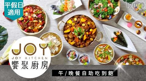 饗聚廚房/饗聚/廚房/吃到飽/花園/星級/西門町/紅樓