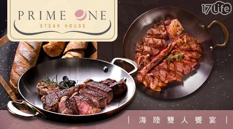 台北花園大酒店/PRIME ONE/牛排館/海陸/情人餐