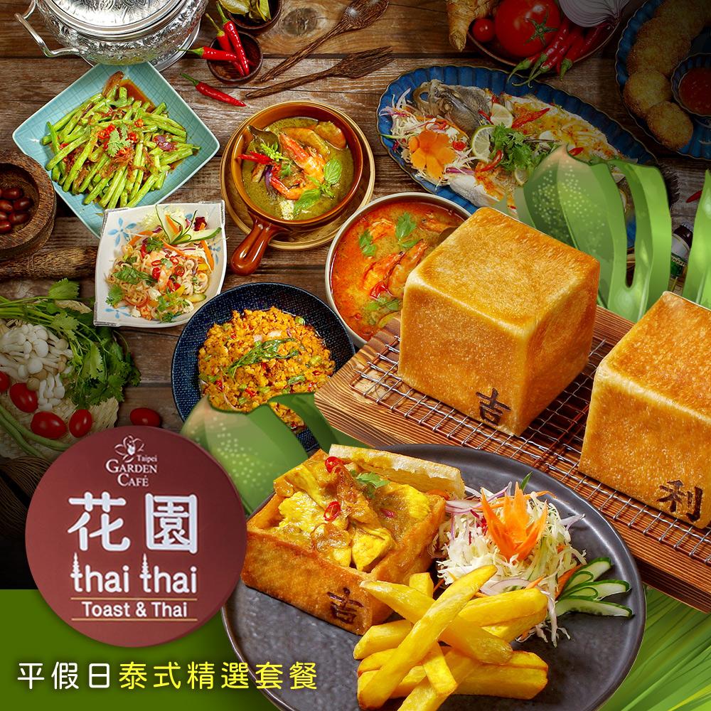 【台北花園大酒店-《花園thai thai》】-平假日泰式精選套餐