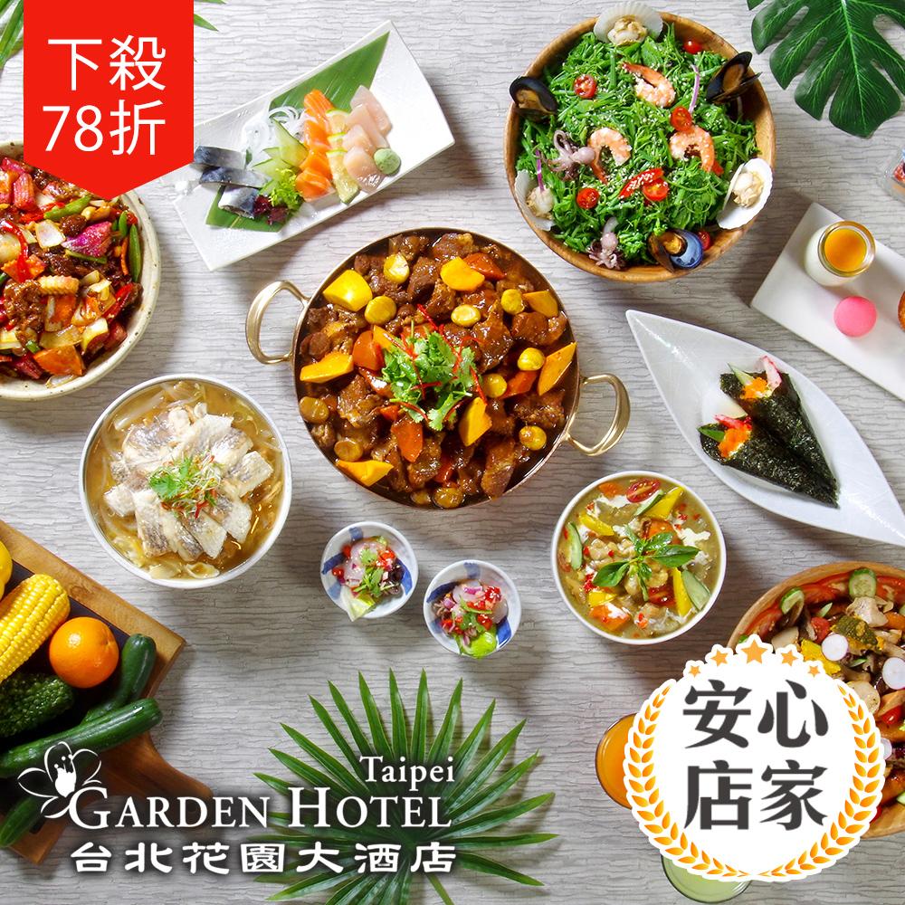 台北花園大飯店-饗聚廚房-B.假日午/晚餐自助吃到飽 1客$799(單人價)