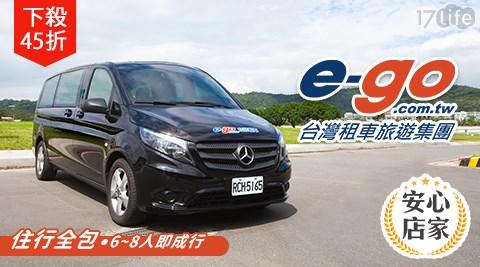 e-go台灣租車旅遊-市集買果趣×住行全包~專屬小團VIP出發$2500