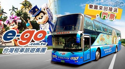 e-go台灣租車旅遊/e-go/租車旅遊/六福村/樂園/接送/定點/台聯客運
