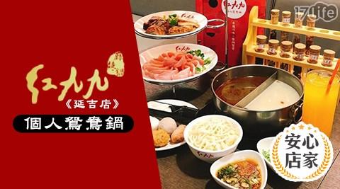 個人正宗四川麻辣火鍋,獨家採用四川特級青花椒 ,下午茶三層架盛裝火鍋食材,一個人吃鍋也可以很幸福!