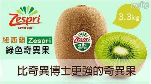 奇異果/水果/紐西蘭/Zespri/紐西蘭Zespri/綠色奇異果/果汁/膳食纖維/維生素C/奇異博士