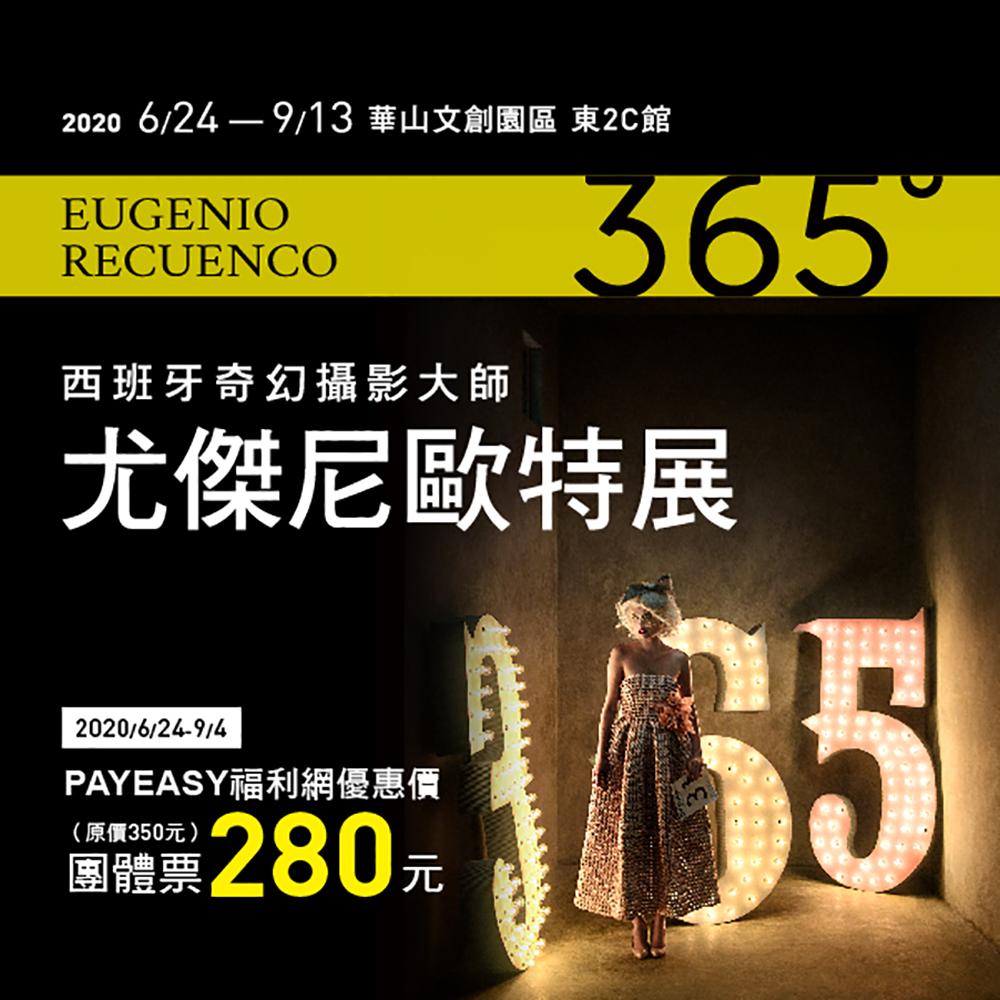 西班牙奇幻攝影大師 尤傑尼歐特展-展期優惠票×企業福利優惠價$280
