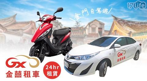 金囍租車/租汽車/租機車/租賃/租車/金門/旅行/旅遊/團體/GT Super/125cc/Toyota/VIOS/家族旅行/團聚/離島