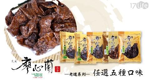 廖心蘭/豆乾/大溪/大溪豆乾/下酒菜/點心/零食/香八角/黑胡椒/沙茶/滷味/燒辣