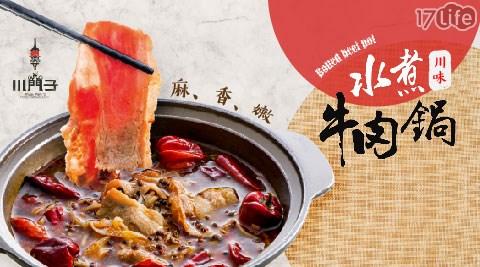 川門子/牛肉鍋/鍋物/水煮牛/加熱