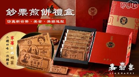 煎餅/禮盒/鈔票煎餅/餅乾/過年/送禮/下午茶/點心/嘉冠喜/草莓/牛奶/奶茶/2021