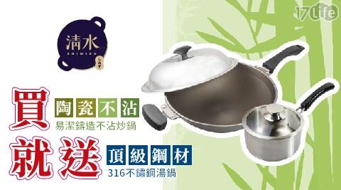 湯鍋/鍋具/鍋子/不鏽鋼/炒鍋/清水