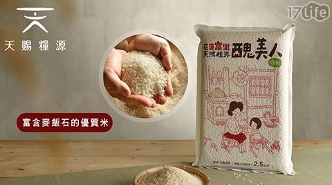 天賜糧源/醜美人良質白米/醜美人/白米/米/飯