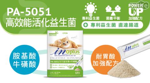 IN-PLUS/PA-5051/牛磺酸/貓用益生菌/益生菌/毛小孩/寵物/寵物保建