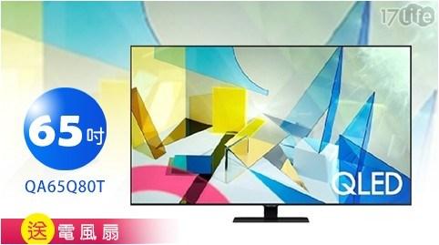 電視/液晶電視/三星/4K/SAMSUNG/QA65Q80T/65吋