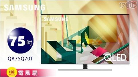 電視/液晶電視/三星/4K/SAMSUNG/QA75Q70T/75吋